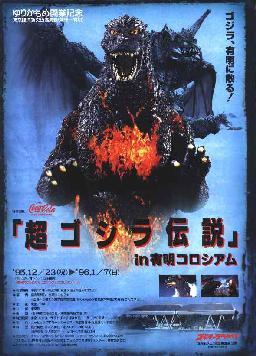 godzilla vs destroyer movie posters